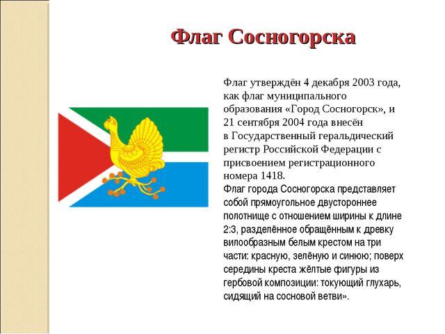Флаг Сосногорска Флаг утверждён 4 декабря 2003 года, как флаг муниципального...