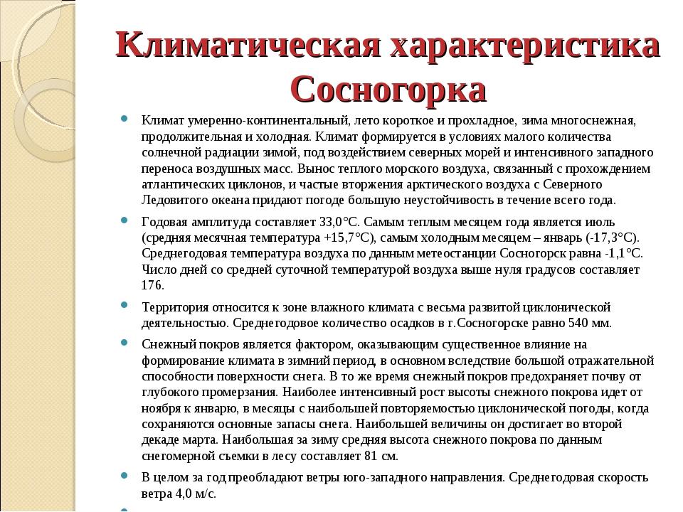 Климатическая характеристика Сосногорка Климат умеренно-континентальный, лето...