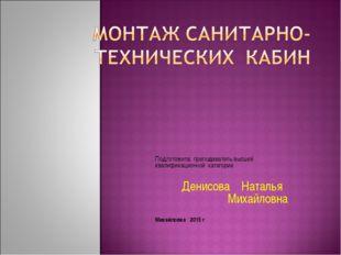Подготовила: преподаватель высшей квалификационной категории Денисова Наталья