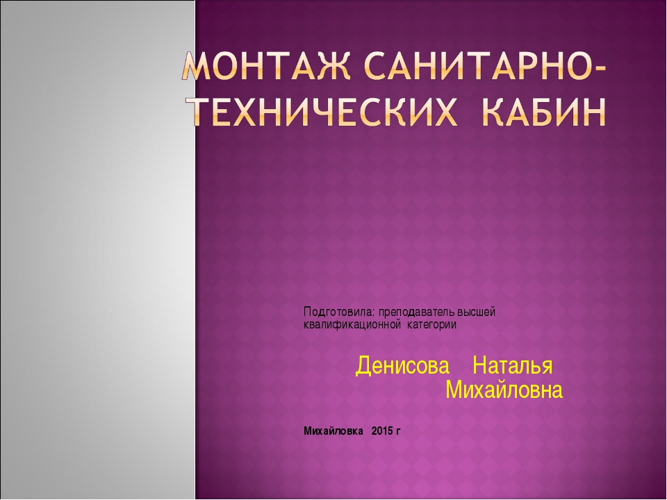 Подготовила: преподаватель высшей квалификационной категории Денисова Наталья...