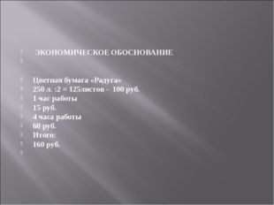 ЭКОНОМИЧЕСКОЕ ОБОСНОВАНИЕ  Цветная бумага «Радуга» 250 л. :2 = 125листов -