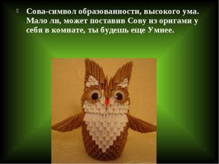 Сова-символ образованности, высокого ума. Мало ли, может поставив Сову из ори