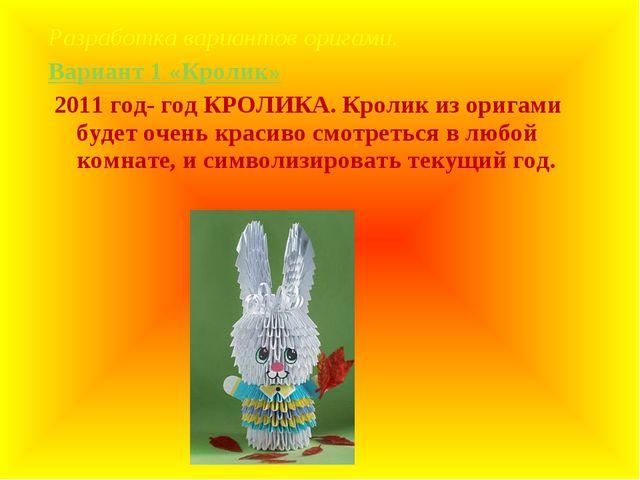Разработка вариантов оригами. Вариант 1 «Кролик» 2011 год- год КРОЛИКА. Крол...