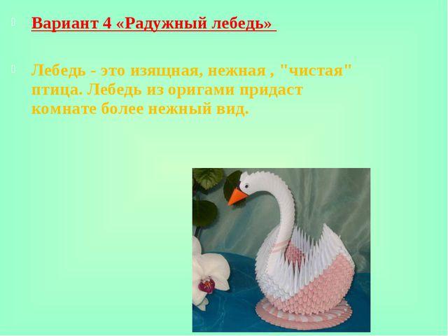 """Вариант 4 «Радужный лебедь»  Лебедь - это изящная, нежная , """"чистая"""" птица...."""