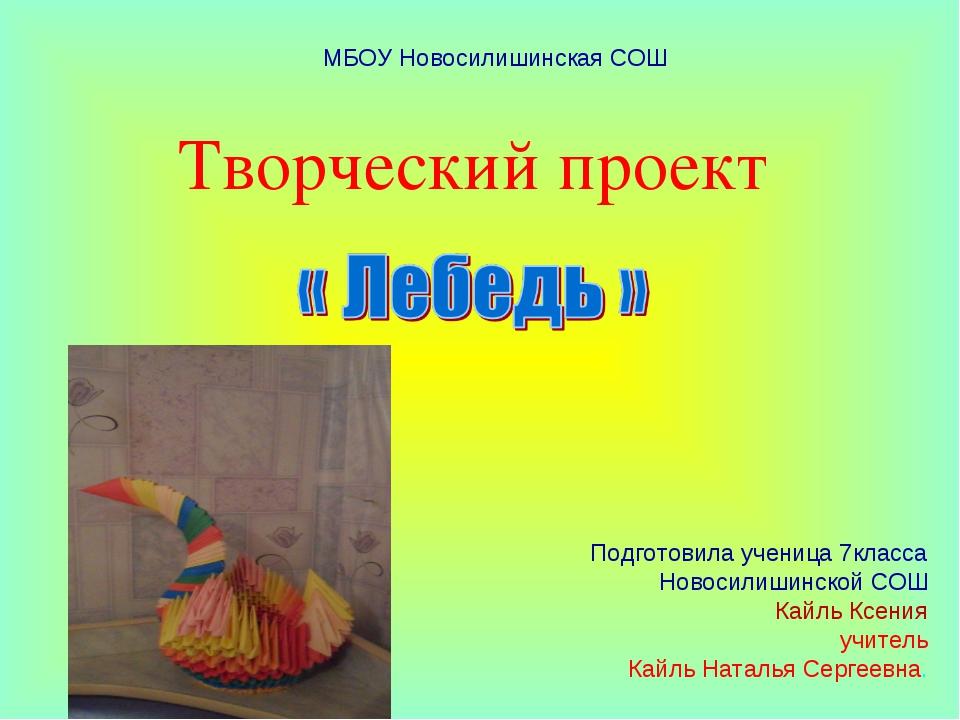Творческий проект Подготовила ученица 7класса Новосилишинской СОШ Кайль Ксени...
