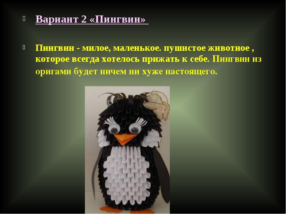 Вариант 2 «Пингвин»  Пингвин - милое, маленькое. пушистое животное , которое...