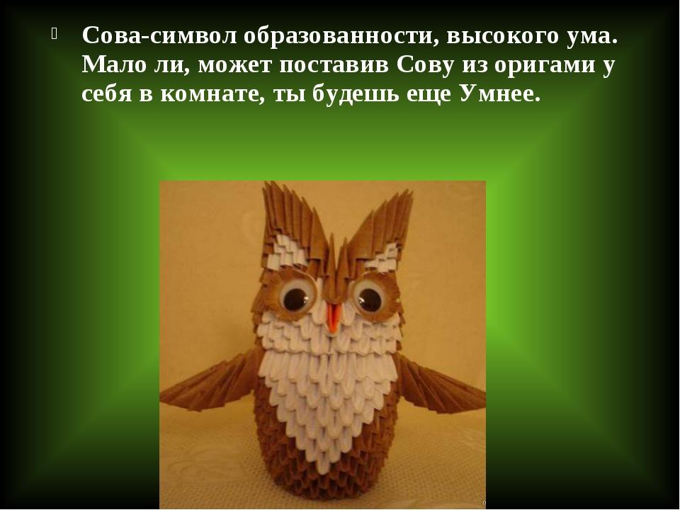 Сова-символ образованности, высокого ума. Мало ли, может поставив Сову из ори...