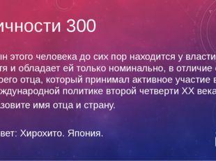 Даты 300 Именно в этом году был подписан документ между двумя державами, в сл
