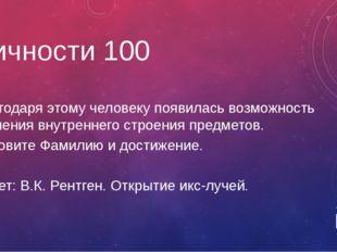 Даты 400 Во второй половине XX века вынесли одно из самых справедливых решени