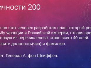 Личности 400 В первой четверти XX века три политика решали судьбу международн