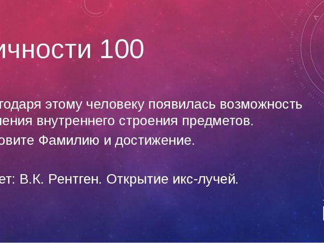 Даты 400 Во второй половине XX века вынесли одно из самых справедливых решени...
