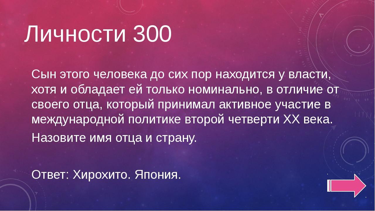 Даты 300 Именно в этом году был подписан документ между двумя державами, в сл...