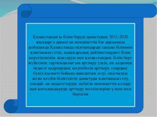 Қазақстандағы білім беруді дамытудың 2011-2020 жылдарға арналған мемлекеттік