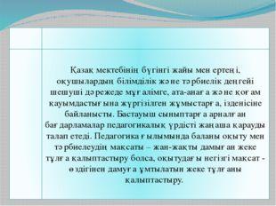 Қазақ мектебінің бүгінгі жайы мен ертеңі, оқушылардың білімділік және тәрбиел