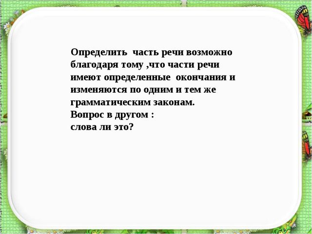 Определить часть речи возможно благодаря тому ,что части речи имеют определен...