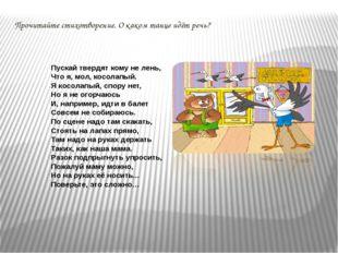 Прочитайте стихотворение. О каком танце идёт речь? Пускай твердят кому не лен