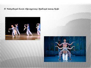 П. Чайковский балет «Щелкунчик» Арабский танец Кофе