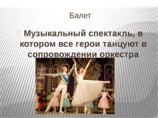Балет Музыкальный спектакль, в котором все герои танцуют в сопровождении орке