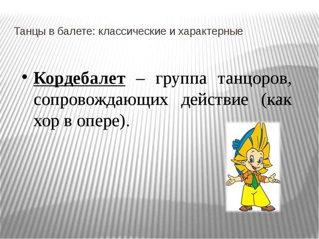 Танцы в балете: классические и характерные Кордебалет – группа танцоров, сопр...