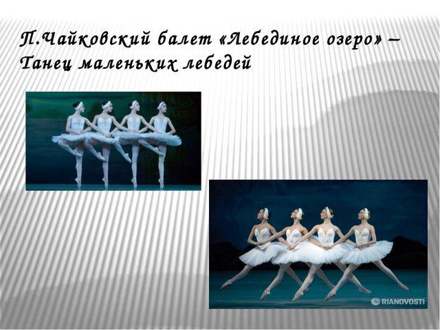 П.Чайковский балет «Лебединое озеро» – Танец маленьких лебедей