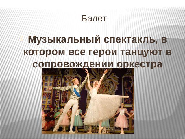 Балет Музыкальный спектакль, в котором все герои танцуют в сопровождении орке...
