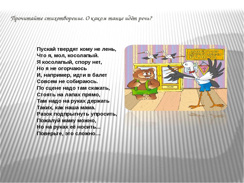 Прочитайте стихотворение. О каком танце идёт речь? Пускай твердят кому не лен...