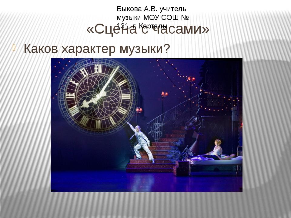«Сцена с часами» Каков характер музыки? Быкова А.В. учитель музыки МОУ СОШ №...