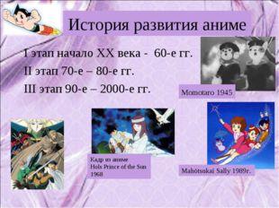 История развития аниме I этап начало XX века - 60-е гг. II этап 70-е – 80-е г