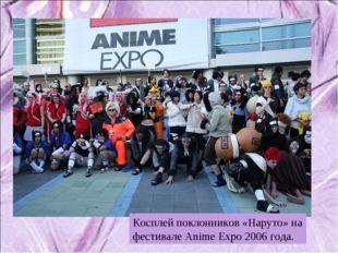 Косплей поклонников «Наруто» на фестивале Anime Expo 2006 года.