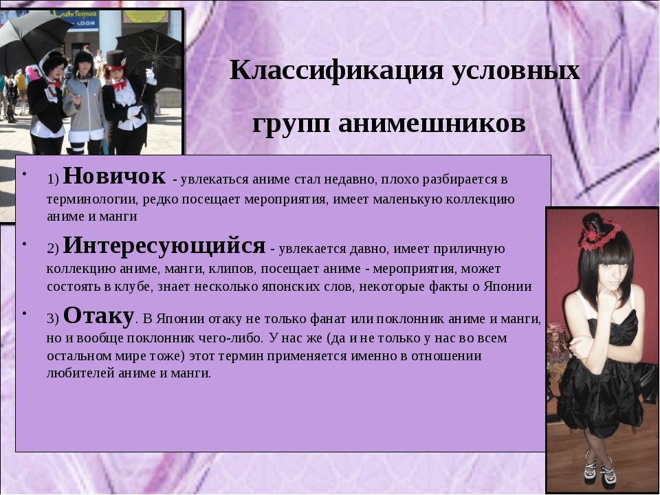 Классификация условных групп анимешников 1) Новичок - увлекаться аниме стал н...