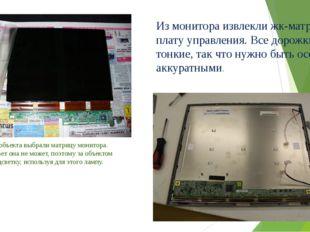 Из монитора извлекли жк-матрицу и плату управления. Все дорожки очень тонкие,