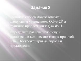 Задание 2 Функцию спроса можно описать следующим уравнением: Qd=9-2P, а функц