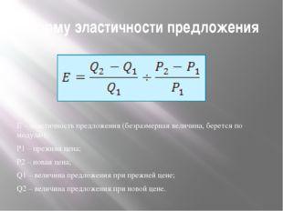 Форму эластичности предложения E – эластичность предложения (безразмерная вел