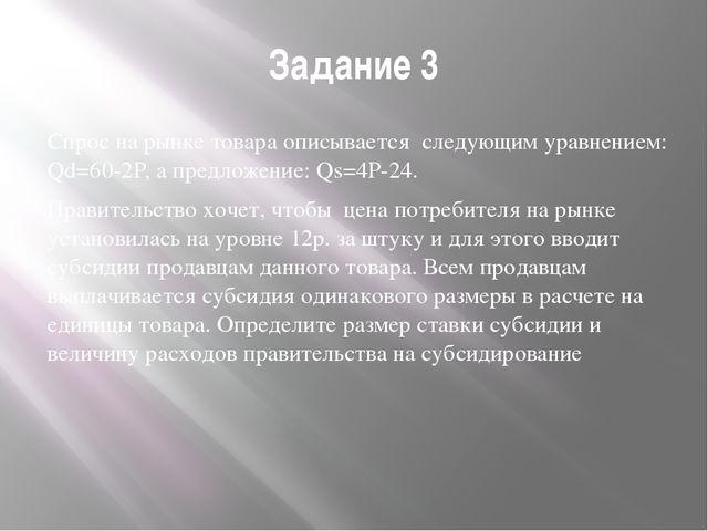 Задание 3 Спрос на рынке товара описывается следующим уравнением: Qd=60-2P, а...