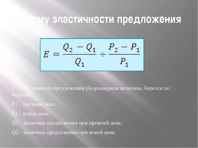 Форму эластичности предложения E – эластичность предложения (безразмерная вел...