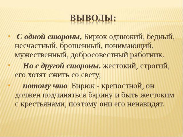 С одной стороны, Бирюк одинокий, бедный, несчастный, брошенный, понимающий,...