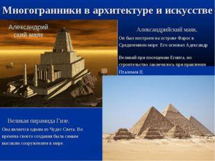 Многогранники в архитектуре и искусстве Александрийский маяк. Он был построен