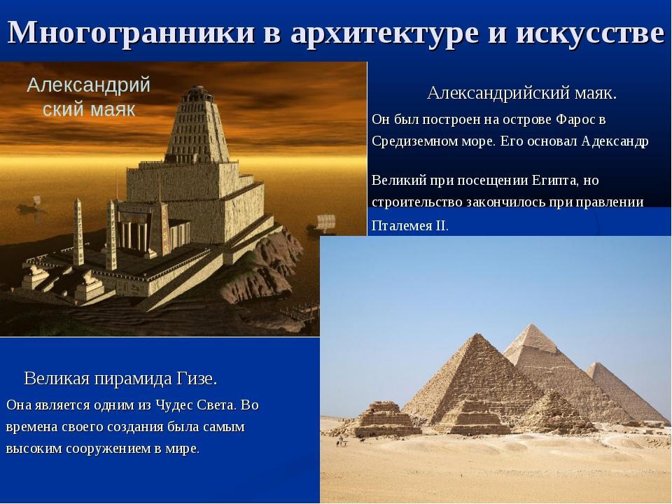 Многогранники в архитектуре и искусстве Александрийский маяк. Он был построен...