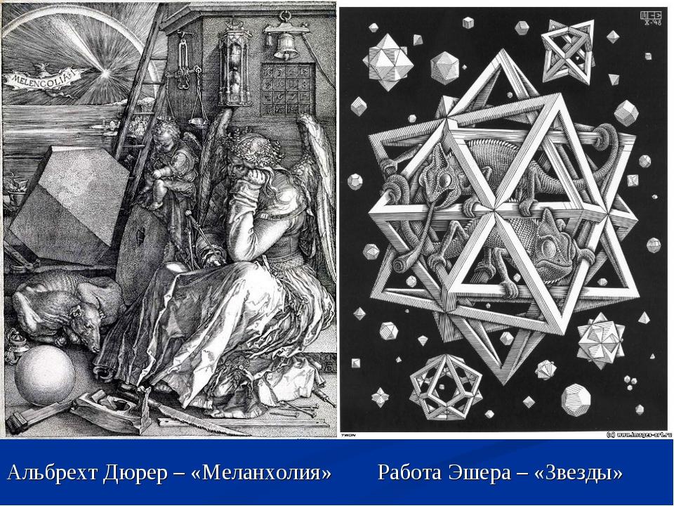 Альбрехт Дюрер – «Меланхолия» Работа Эшера – «Звезды»