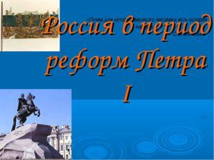 «Почва для истории великого человека есть история народа.» С.М.Соловьев. Росс