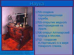 1700-создана горноразведочная служба. 1703-открытие медного месторождения на