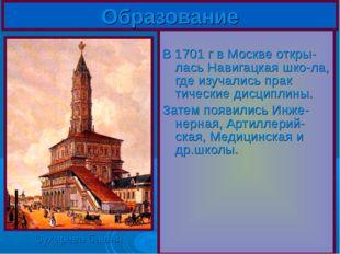 В 1701 г в Москве откры-лась Навигацкая шко-ла, где изучались прак тические
