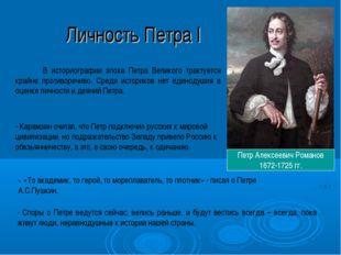 Личность Петра I В историографии эпоха Петра Великого трактуется крайне проти