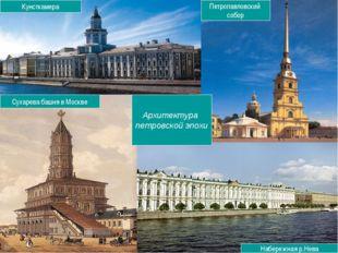 Архитектура петровской эпохи Сухарева башня в Москве Кунсткамера Петропавловс
