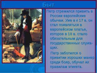 Петр стремился привить в России европейские обычаи. Уже в к 17 в. он стал поя