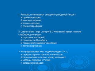 1. Реформа, не являвшаяся реформой проведенной Петром I: а) судебная реформа