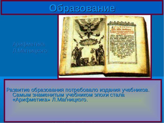Развитие образования потребовало издания учебников. Самым знаменитым учебник...