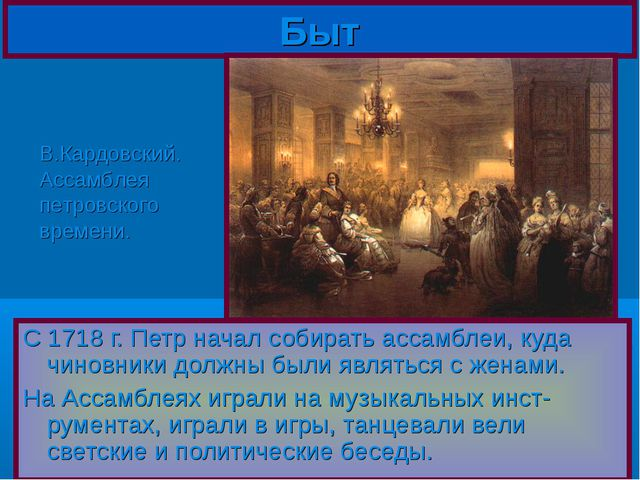 С 1718 г. Петр начал собирать ассамблеи, куда чиновники должны были являться...