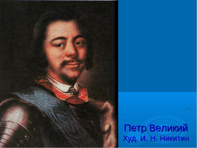 Петр Великий Худ. И. Н. Никитин