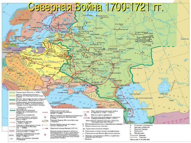 Северная Война 1700-1721 гг.